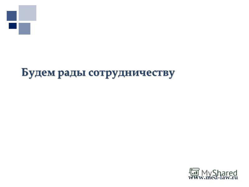 Первый МГМУ им. И.М. Сеченова Будем рады сотрудничеству www.med-law.ru