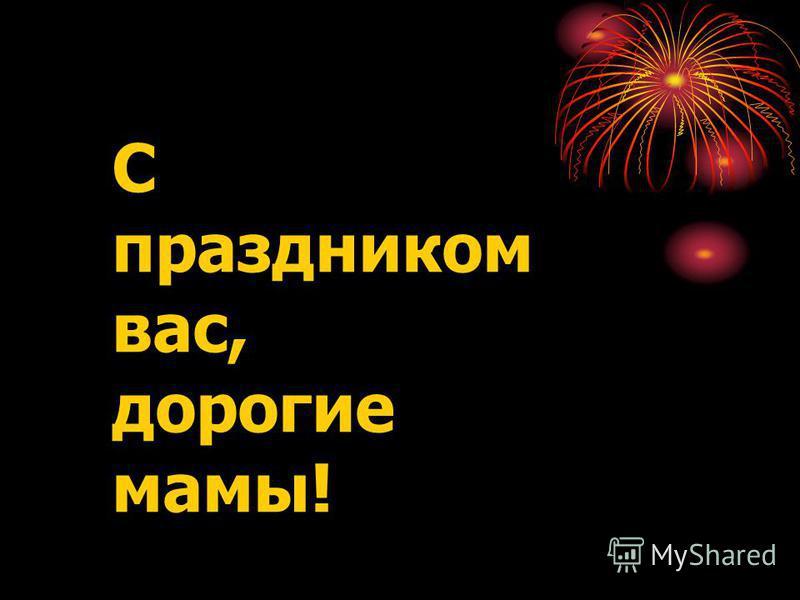 С праздником вас, дорогие мамы!