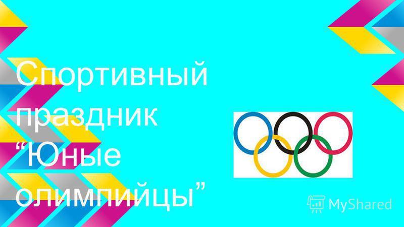 Спортивный праздник Юные олимпийцы