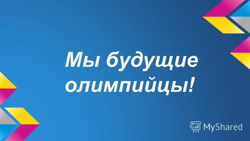 Мы будущие олимпийцы!