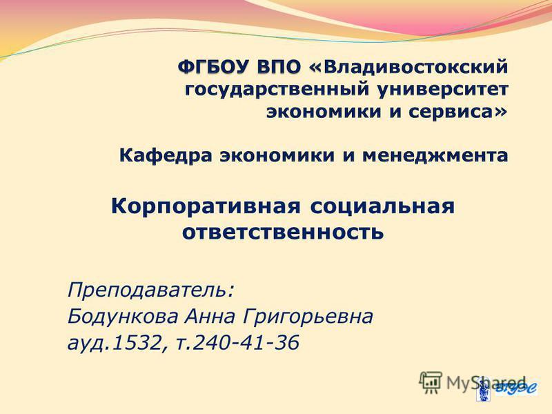 Преподаватель: Бодункова Анна Григорьевна ауд.1532, т.240-41-36 Корпоративная социальная ответственность