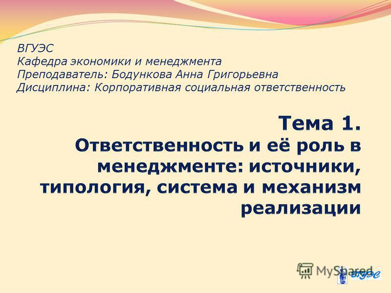 ВГУЭС Кафедра экономики и менеджмента Преподаватель: Бодункова Анна Григорьевна Дисциплина: Корпоративная социальная ответственность