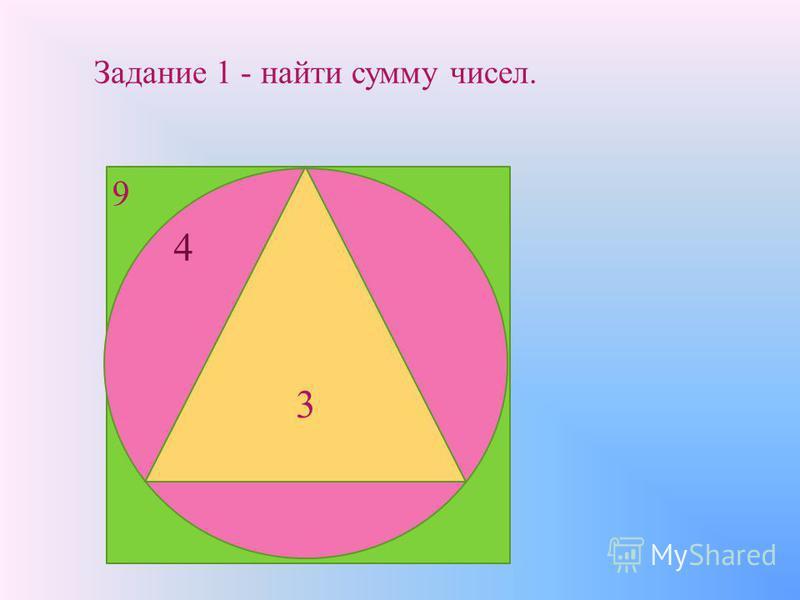 Задание 1 - найти сумму чисел. 3 9 4
