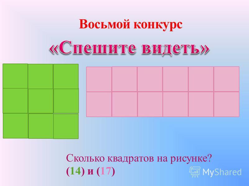 Восьмой конкурс Сколько квадратов на рисунке? (14) и (17)