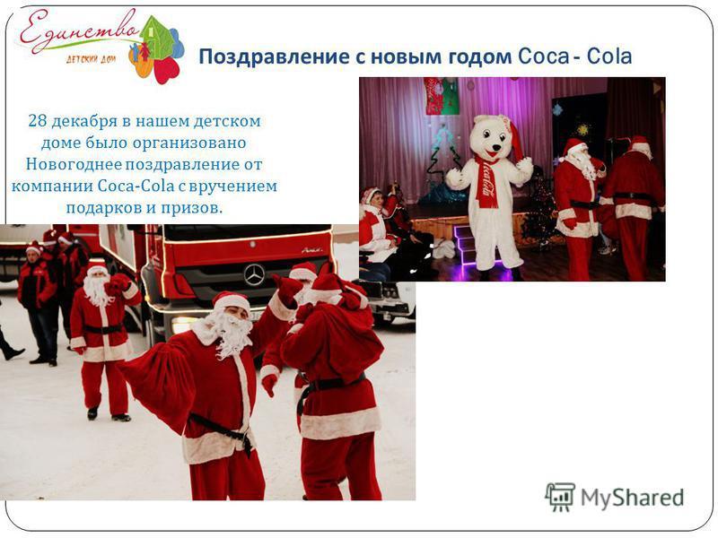 Поздравление с новым годом Coca - Cola 28 декабря в нашем детском доме было организовано Новогоднее поздравление от компании Coca-Cola с вручением подарков и призов.