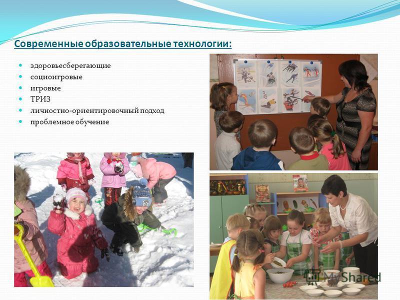 Современные образовательные технологии: здоровьесберегающие социоигровые игровые ТРИЗ личностно-ориентировочный подход проблемное обучение