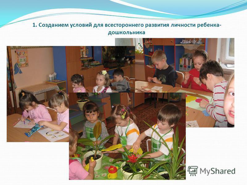 1. Созданием условий для всестороннего развития личности ребенка- дошкольника