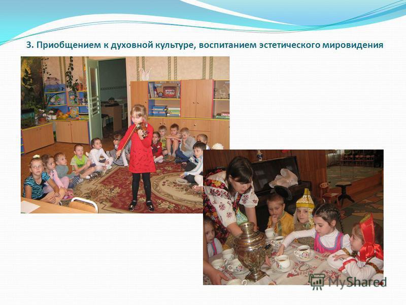 3. Приобщением к духовной культуре, воспитанием эстетического мировидения