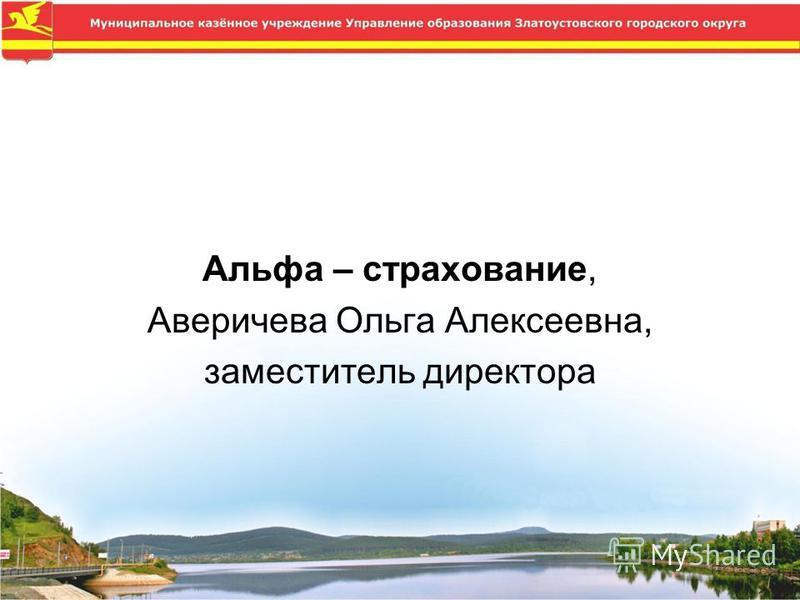 Альфа – страхование, Аверичева Ольга Алексеевна, заместитель директора