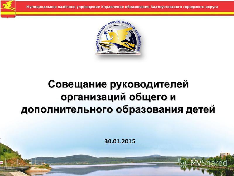 Совещание руководителей организаций общего и дополнительного образования детей 30.01.2015