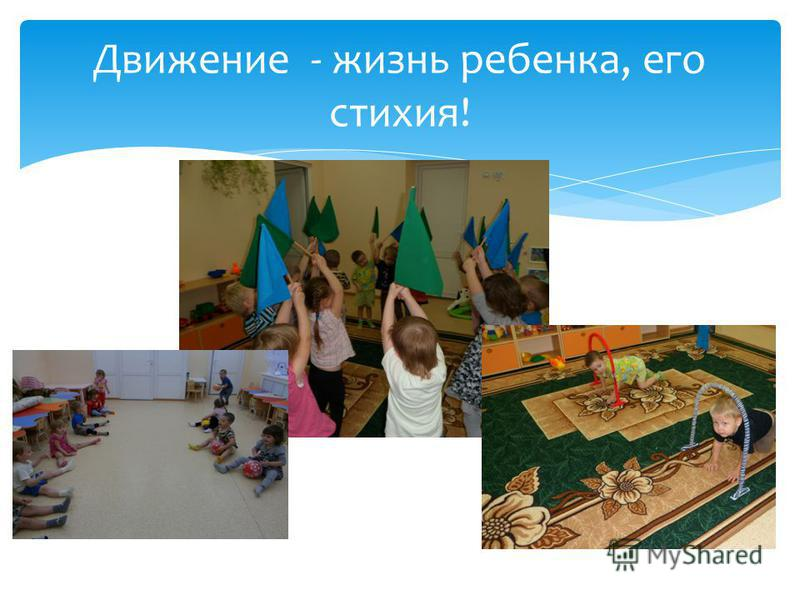 Движение - жизнь ребенка, его стихия!