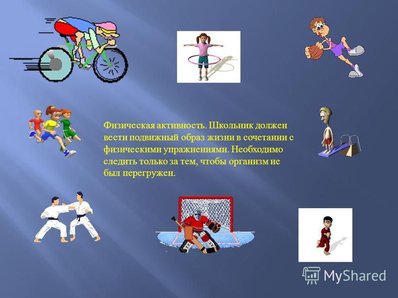 Физическая активность. Школьник должен вести подвижный образ жизни в сочетании с физическими упражнениями. Необходимо следить только за тем, чтобы организм не был перегружен.