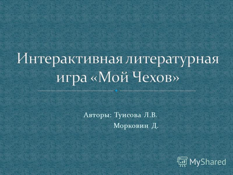 Авторы: Туисова Л.В. Морковин Д.