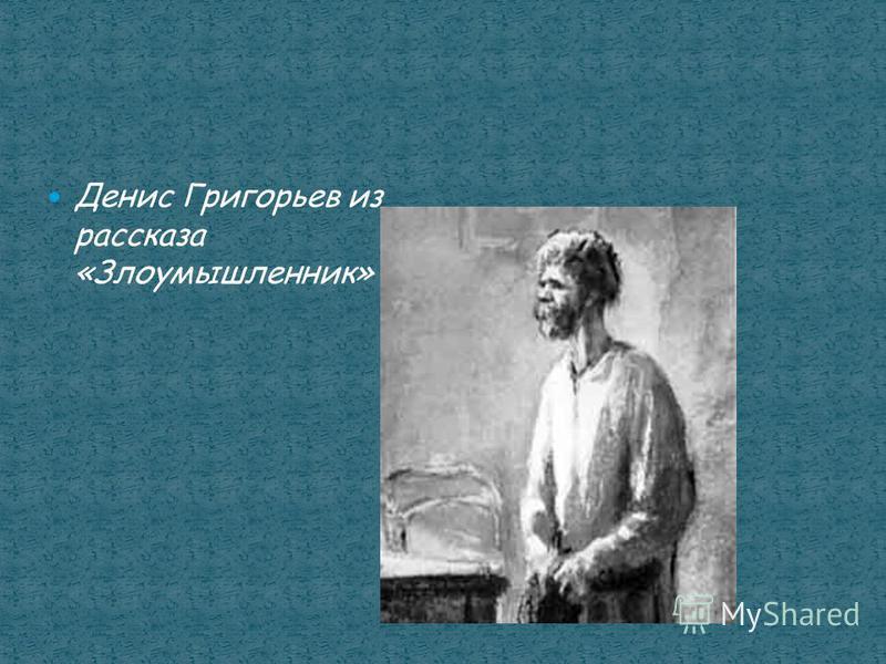 Денис Григорьев из рассказа «Злоумышленник»
