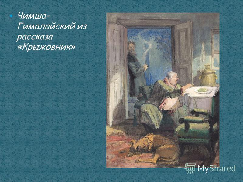 Чимша- Гималайский из рассказа «Крыжовник»