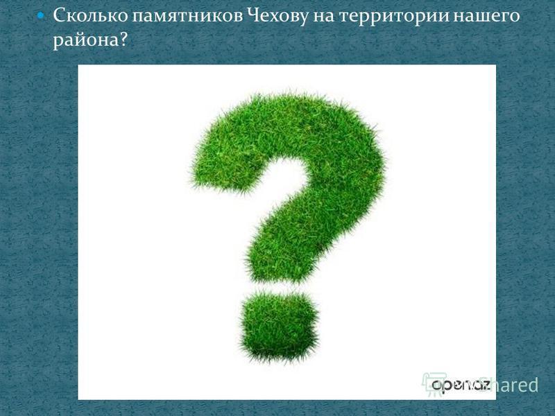 Сколько памятников Чехову на территории нашего района?