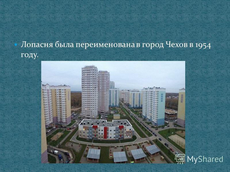 Лопасня была переименована в город Чехов в 1954 году.