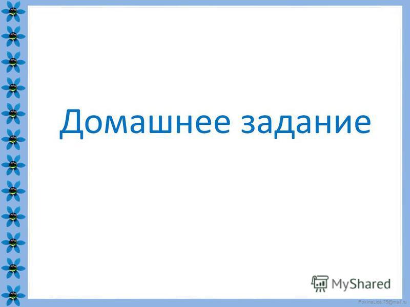 FokinaLida.75@mail.ru Домашнее задание