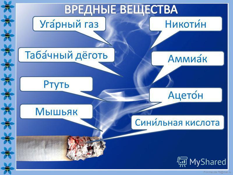 FokinaLida.75@mail.ru Никоти ́ н Уга ́ рный газ Аммиа ́ к Таба ́ чный дёготь ? ? ? ? Ацето ́ н Ртуть Сини ́ сильная кислота Мышьяк