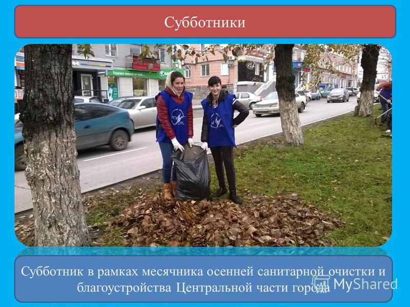 Субботники Субботник в рамках месячника осенней санитарной очистки и благоустройства Центральной части города