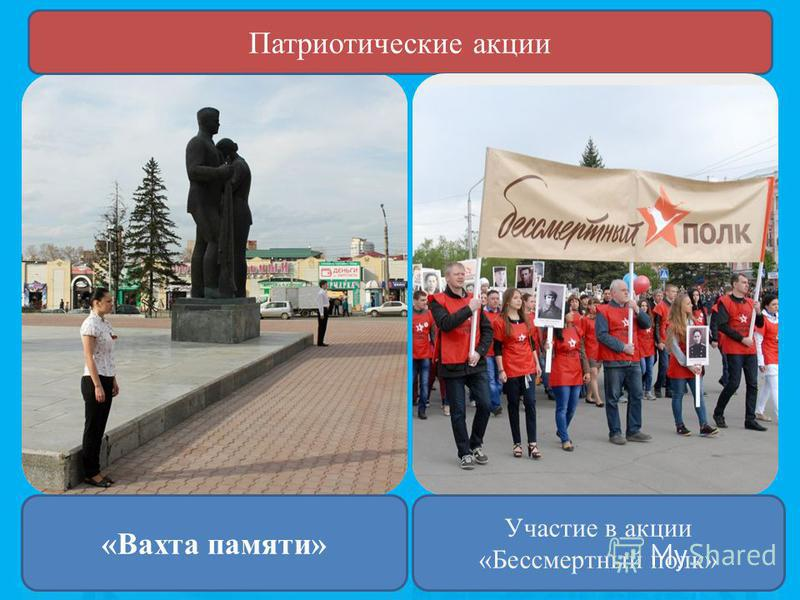 Патриотические акции «Вахта памяти» Участие в акции «Бессмертный полк»