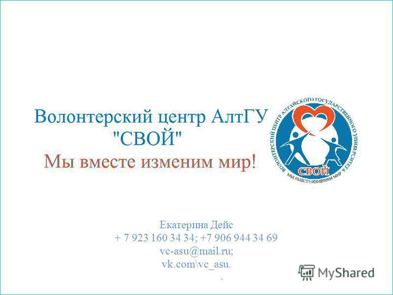 Екатерина Дейс + 7 923 160 34 34; +7 906 944 34 69 vc-asu@mail.ru; vk.com\vc_asu.