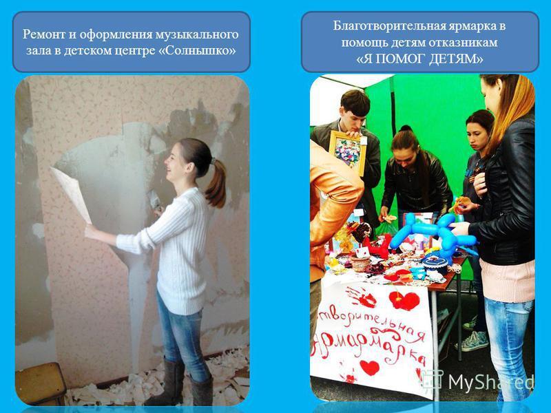 Ремонт и оформления музыкального зала в детском центре «Солнышко» Благотворительная ярмарка в помощь детям отказникам «Я ПОМОГ ДЕТЯМ»