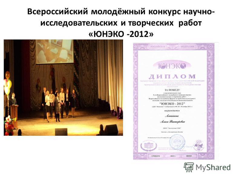 Всероссийский молодёжный конкурс научно- исследовательских и творческих работ «ЮНЭКО -2012»