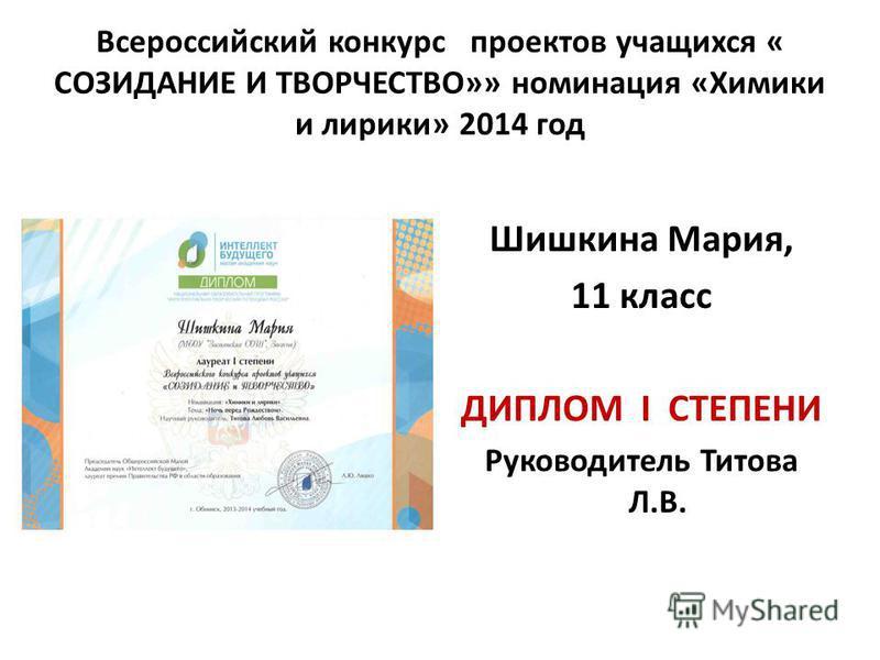Всероссийский конкурс проектов для учащихся