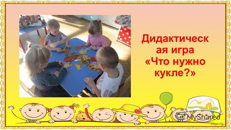 Дидактическ ая игра «Что нужно кукле?»