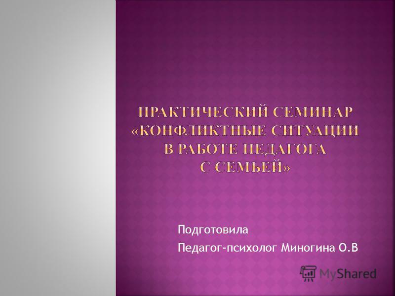 Подготовила Педагог-психолог Миногина О.В