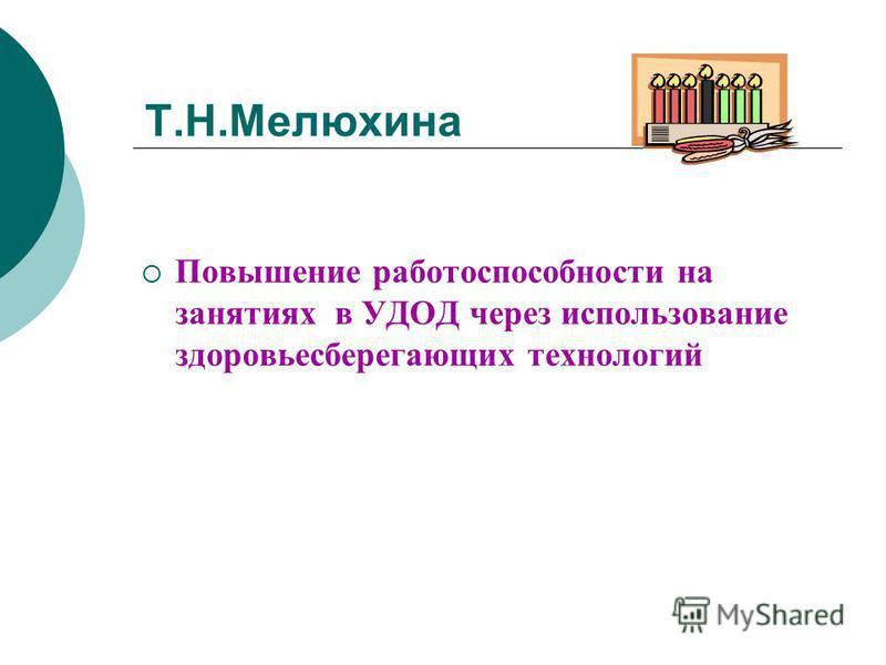 Т.Н.Мелюхина Повышение работоспособности на занятиях в УДОД через использование здоровьесберегающих технологий