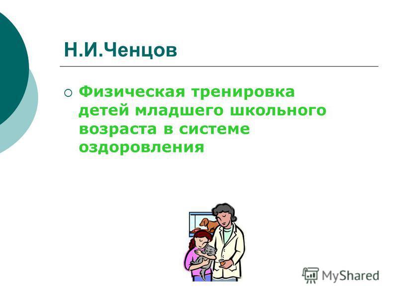 Н.И.Ченцов Физическая тренировка детей младшего школьного возраста в системе оздоровления