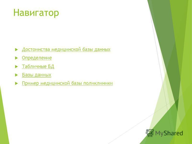 Навигатор Достоинства медицинской базы данных Определение Табличные БД Базы данных Пример медицинской базы поликлиники