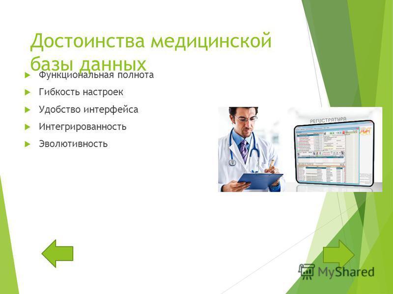 Достоинства медицинской базы данных Функциональная полнота Гибкость настроек Удобство интерфейса Интегрированность Эволютивность