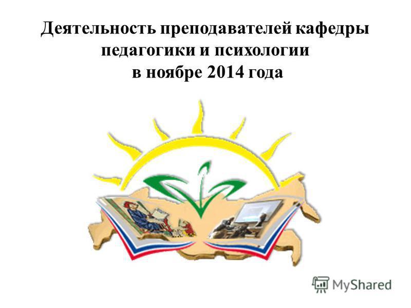 Деятельность преподавателей кафедры педагогики и психологии в ноябре 2014 года