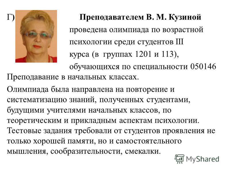 Г) Преподавателем В. М. Кузиной проведена олимпиада по возрастной психологии среди студентов III курса (в группах 1201 и 113), обучающихся по специальности 050146 Преподавание в начальных классах. Олимпиада была направлена на повторение и систематиза
