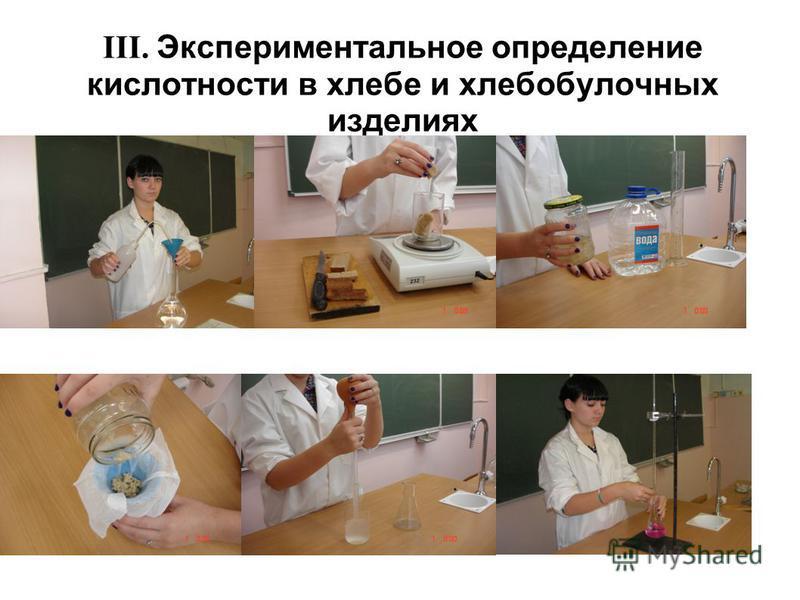III. Экспериментальное определение кислотности в хлебе и хлебобулочных изделиях