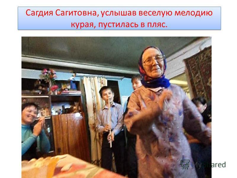 Сагдия Сагитовна, услышав веселую мелодию курая, пустилась в пляс.