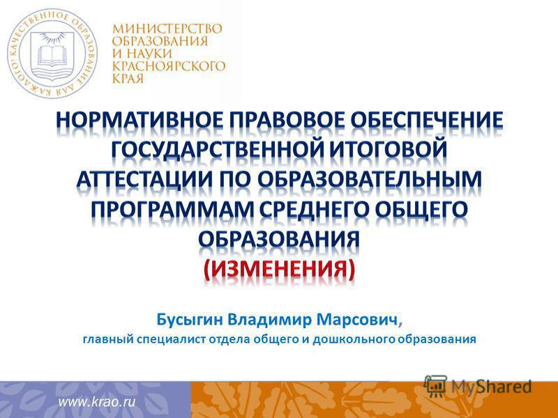 Бусыгин Владимир Марсович, главный специалист отдела общего и дошкольного образования