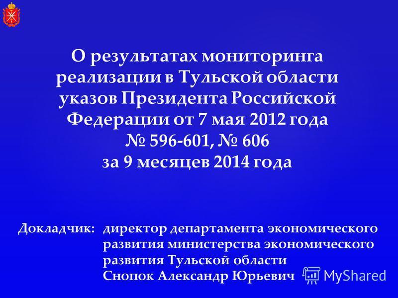 О результатах мониторинга реализации в Тульской области указов Президента Российской Федерации от 7 мая 2012 года 596-601, 606 за 9 месяцев 2014 года