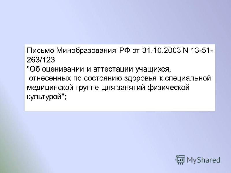 Письмо Минобразования РФ от 31.10.2003 N 13-51- 263/123 Об оценивании и аттестации учащихся, отнесенных по состоянию здоровья к специальной медицинской группе для занятий физической культурой;