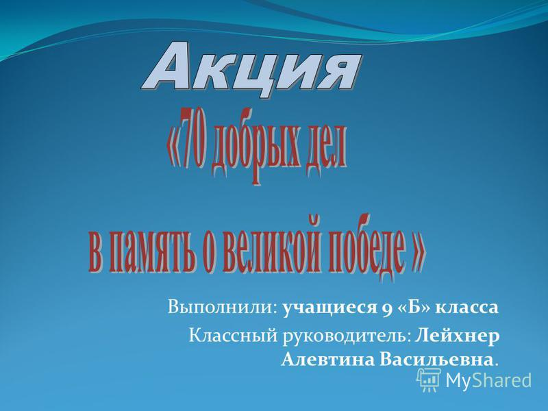 Выполнили: учащиеся 9 «Б» класса Классный руководитель: Лейхнер Алевтина Васильевна.