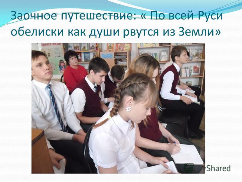 Заочное путешествие: « По всей Руси обелиски как души рвутся из Земли»