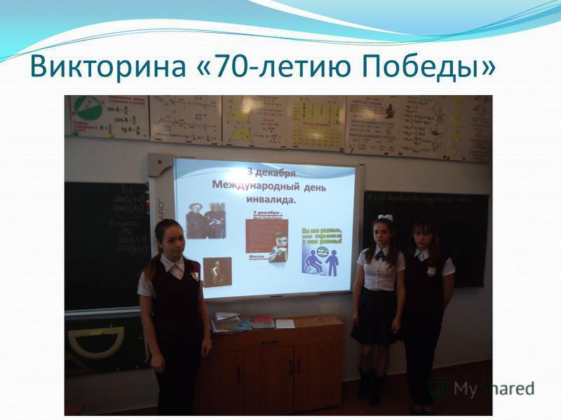 Викторина «70-летию Победы»