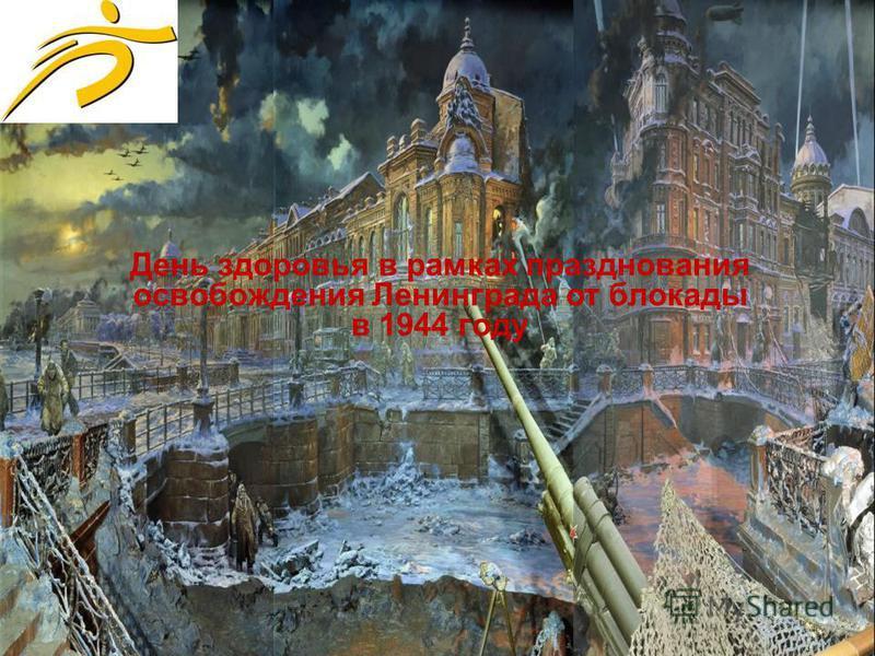 День здоровья в рамках празднования освобождения Ленинграда от блокады в 1944 году