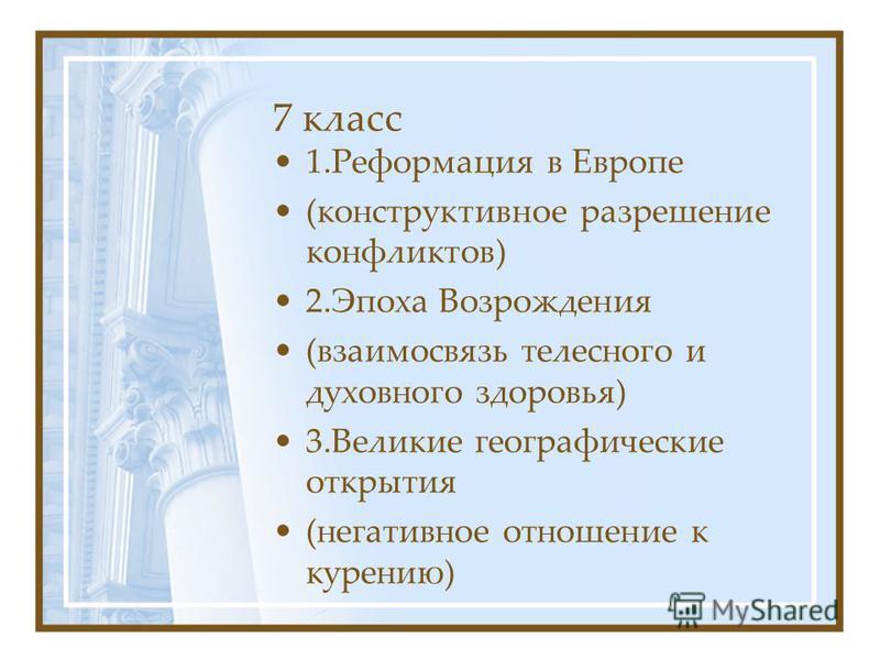 7 класс 1. Реформация в Европе (конструктивное разрешение конфликтов) 2. Эпоха Возрождения (взаимосвязь телесного и духовного здоровья) 3. Великие географические открытия (негативное отношение к курению)