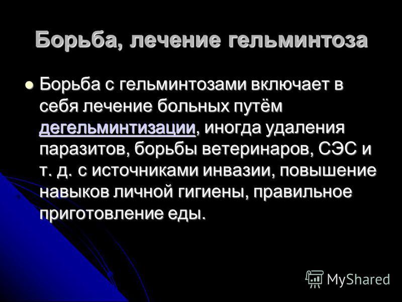 lechenie-ot-parazitov-tomsk