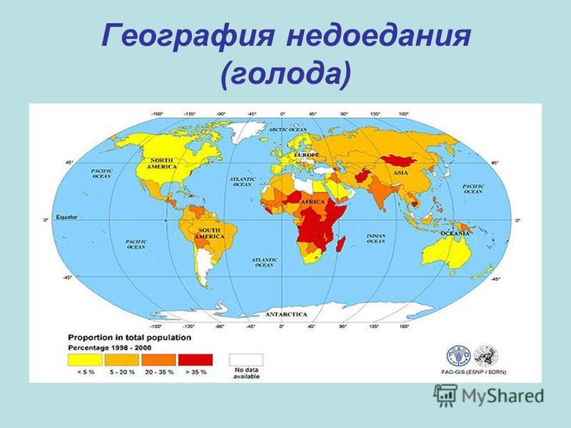 География недоедания (голода)