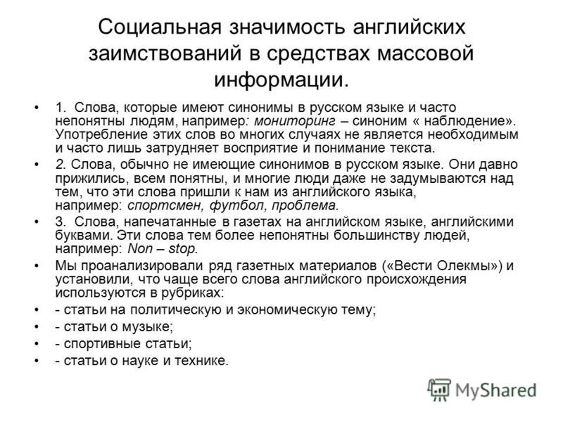Социальная значимость английских заимствований в средствах массовой информации. 1. Слова, которые имеют синонимы в русском языке и часто непонятны людям, например: мониторинг – синоним « наблюдение». Употребление этих слов во многих случаях не являет